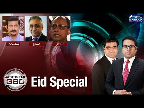 Naye Pakistani Ki Pehli Eid | Eid Special | Agenda 360 | SAMAA TV | 24 August 2018