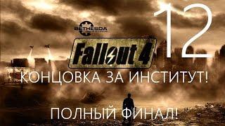 Fallout 4 Прохождение Часть 12 ФИНАЛ ИГРЫ ЗА ИНСТИТУТ Концовка Институт