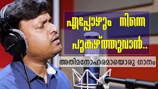 Eppozhum Ninne | Alex Mathew | New Malayalam Christian Devotional Song | God Loves You©