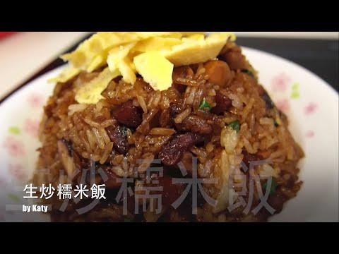 丁媽廚房 之「生炒糯米飯」