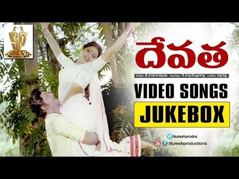 Devatha Video Songs Jukebox ll Devatha Movie ll Sobhan Babu, Sridevi, Jaya Prada, Mohan Babu