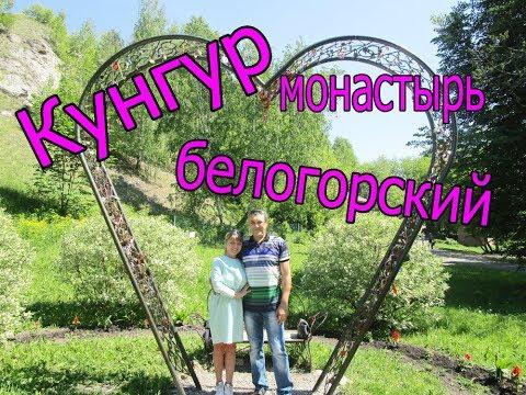 Удивительные места Белогорский монастырь/ Кунгур/ деревня Ермака