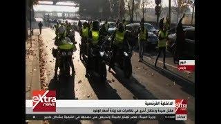 غرفة الأخبار| مقتل سيدة واعتقال أخرى في تظاهرات ضد زيادة أسعار الوقود