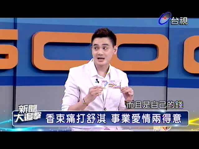 新聞大追擊 2013-08-24 pt.4/5 白龍王傳奇
