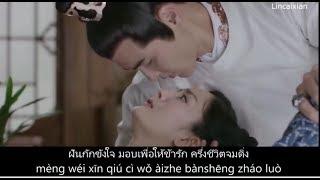 ซับไทย OST เพลงรักที่ยากร้องขอ(一爱难求Yī ài nán qiú ) เพลงปิดตำนานฝูเหยา