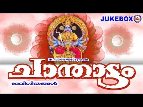 ചാന്താട്ടം  hindu devotional songs malayalam  devi devotional songs malayalam  Hindu Songs