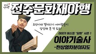 """[전주문화재야행] 이야기 버스킹 """"담화&quo…"""