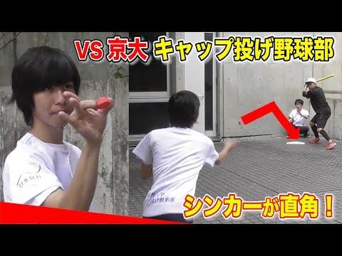 京都大学のキャップ野球部と対決!シンカーが直角に曲がる…プロでも無理。