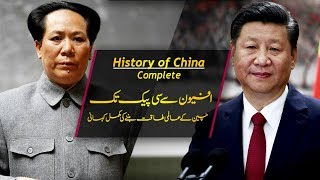 History of China Complete | China from Disaster to Economic Power | Dekho Suno Jano