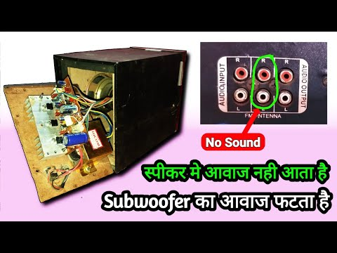Home Theater Sound problem And not clear Subwoofer Sound solved   Home Theater Repair  100% working