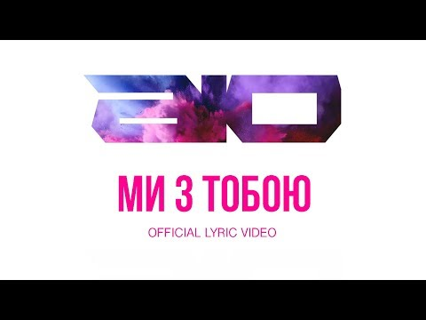 AIO - Ми з тобою (Official Lyric Video) | All In One official music channel
