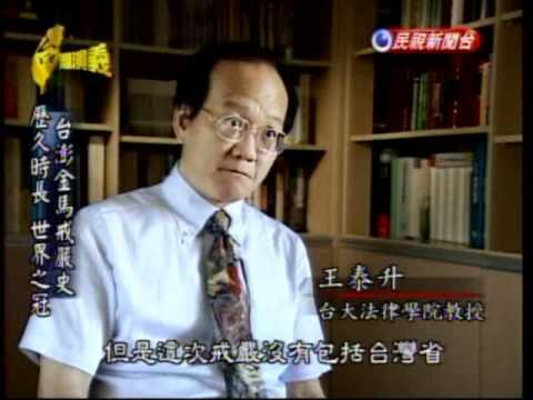 台灣演義:台灣戒嚴史(1/4) 20101017