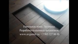 Выдвижной люк в пол напольный люк люк под плитку люк в подвал(, 2016-01-26T10:19:24.000Z)