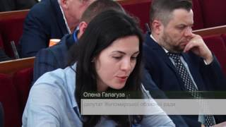 Як депутати Житомирської облради через «львівське» сміття сперечались