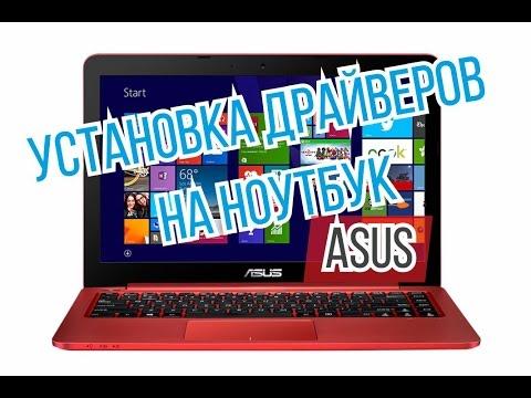 Установка драйверов на ноутбуки Asus
