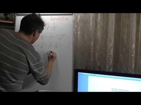 Сложение и вычитание смешанных чисел. Математика 6.