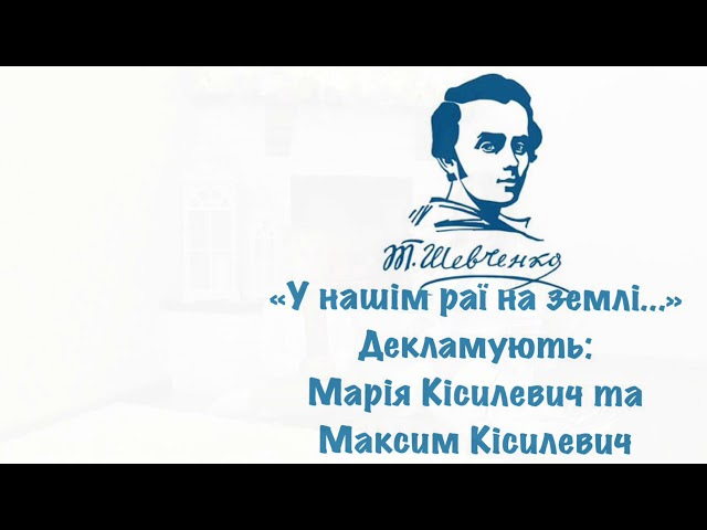 Т.Шевченко «У нашім раї на землі...»