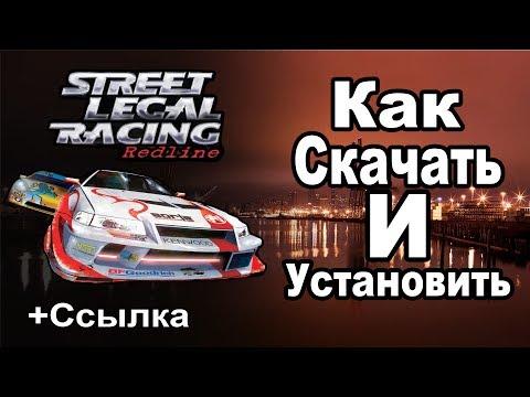 (+Ссылка) Как бесплатно скачать и установить SLRR - Street Legal Racing: Redline