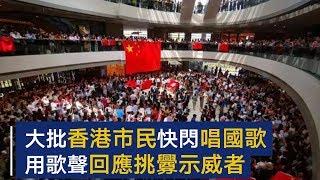 大批香港市民连续第二日快闪唱国歌,用歌声回应挑衅示威者 | CCTV