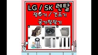 원흥 SK LG 정수기 렌탈 행신 식기세척기 스타일러 …