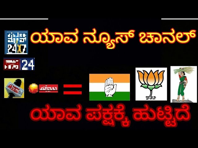 Corrupt Kannada News Channels and Political Party ll ??? ?????? ????? ??? ???????? ???????? ll