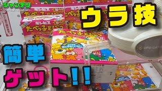 【UFOキャッチャー 裏技】 お菓子 (3種)を 簡単攻略 (クレーンゲーム)