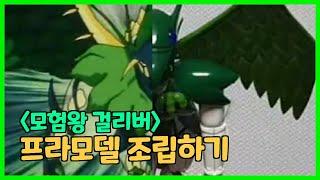 """""""모험왕 걸리버""""(1997년 MBC방…"""
