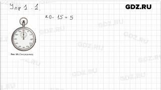 Упр 1.1 - Физика 7 класс Пёрышкин