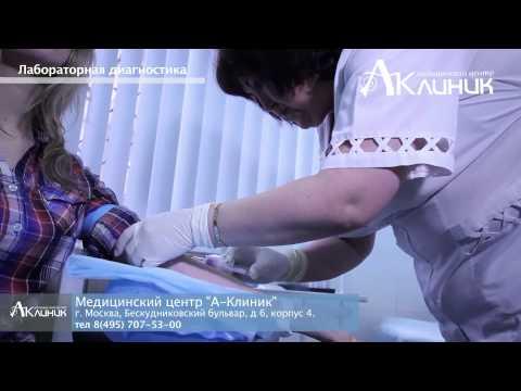 """Медицинский центр """"А-Клиник"""""""