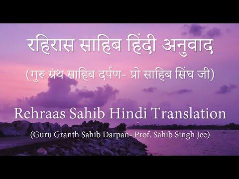 Rehraas Sahib Complete Translation in Hindi