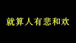 Mưa Trên Cuộc Tình - Lưu Tử Linh [珍惜 - 刘紫玲]