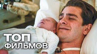 10 ЦЕПЛЯЮЩИХ ФИЛЬМОВ О СЕМЕЙНЫХ ЦЕННОСТЯХ!