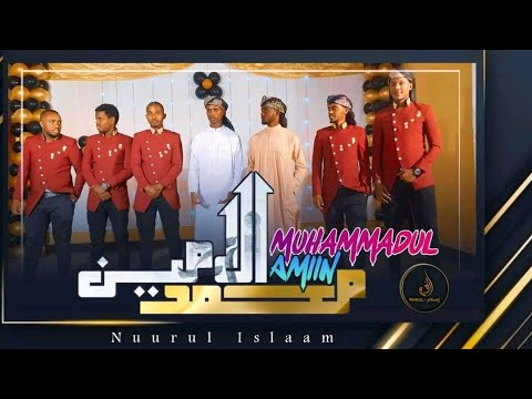 """Download MUHAMEDUL AMIN""""Nashida Afaan Oromoo Haaraye 2021"""