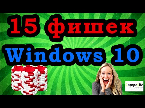15 полезных функций Windows 10