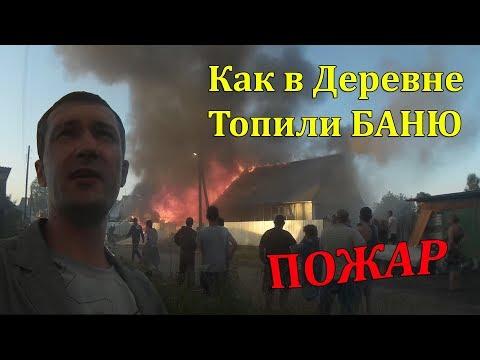 Топим баню! Сгорел дом в деревне.