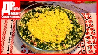Вкуснейший салат с крабовыми палочками и соусом из авокадо! Самый лучший рецепт!