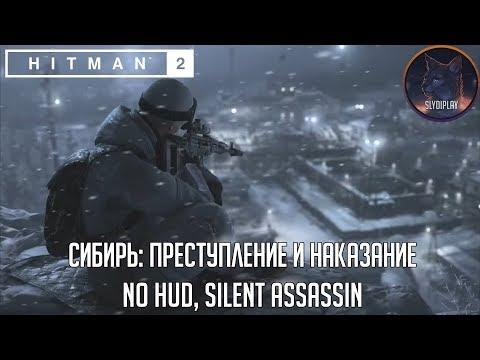 Hitman 2 прохождение Сибирь: Преступление и наказание (No HUD, Silent Assassin)