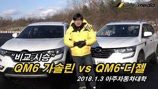 [카미디어] 르노삼성 QM6 가솔린 vs 디젤