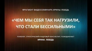 Система для объединения - фрагмент видеосеминара психолога Ирины Лебедь
