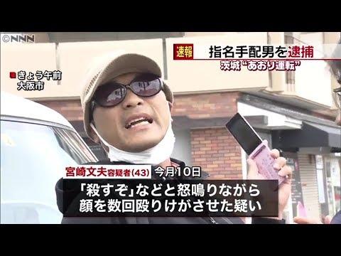 """""""煽りガラケーおじさん"""" 宮崎文夫(43)容疑者 逮捕"""