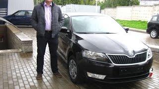 Skoda Rapid #1- Покупка в салоне новой машины
