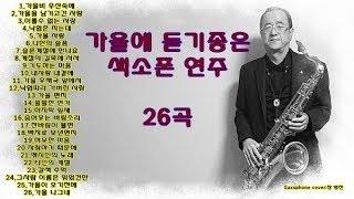 가을에 듣기 좋은 색소폰(Saxophone)연주26곡
