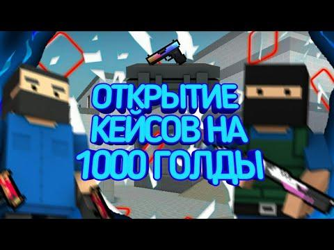 открытие кейсов нож на 1000