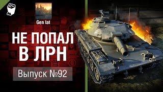 Не попал в ЛРН №92 [World of Tanks]