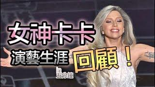 Baixar 【中字】5.5分鐘看Lady Gaga的演藝生涯