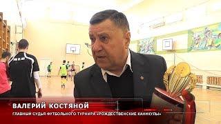 Турнир по мини-футболу «Рождественские каникулы» проходит в Пинске