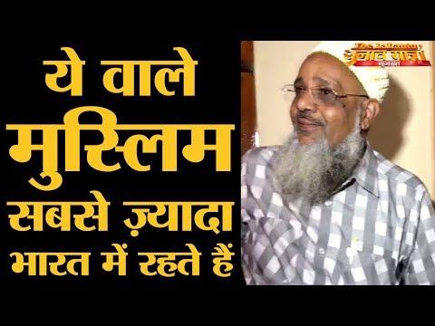 गुजरात में पेरिस बसाने वाले दाऊदी वोहरा l Siddhpur l Gujarat Elections 2017