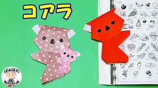 「ばぁばの折り紙」へようこそ! この動画では、折り紙の「コアラ」の作...