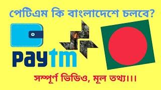 CAN YOU CREATE PAYTM ACCOUNT IN BANGLADESH? TRUE VIDEO | PAYTM এখন বাংলাদেশে চালানে যাবে কি না ?