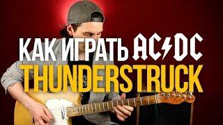 Как играть AC/DC Thunderstruck разбор на гитаре с табами - Уроки игры на гитаре Первый Лад